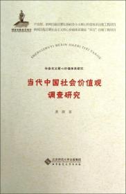 当代中国社会价值观调查研究
