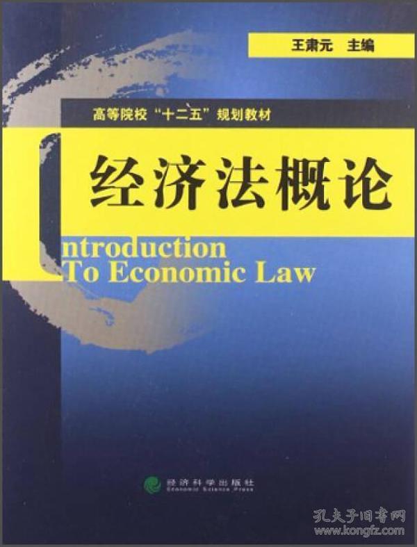 经济法概论