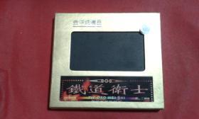 电影碟VCD-铁道卫士