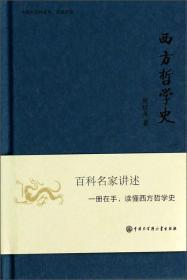中国大百科全书·名家文库:西方哲学史