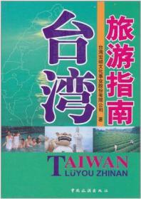 台湾旅游指南(附赠电子地图一张)