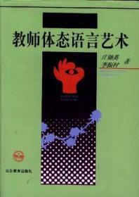 教师体态语言艺术 庄锦英 山东教育出版社 9787532816071
