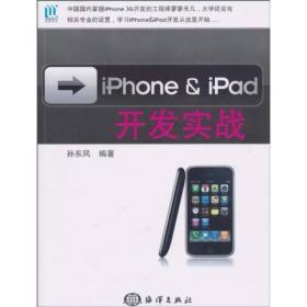 iPhone & iPad开发实战