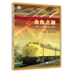 金色九九丛书:金色之旅 老年人旅游认知与准备