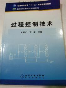 过程控制技术 王爱广 王琦主编 化学工业出版社  16开平装