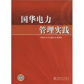 正版 国华电力管理实践 中国电力企业联合会课题组 中国电力出版社