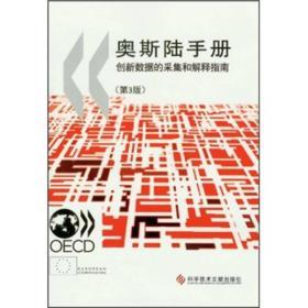 奥斯陆手册:创新数据的采集和解释指南(第3版)