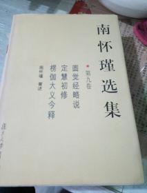 南怀瑾选集 第九集