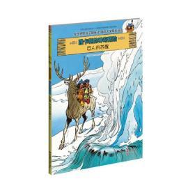 新书--国际大奖成长漫画·雅卡利的神奇历险(第3辑):巨人的苏醒