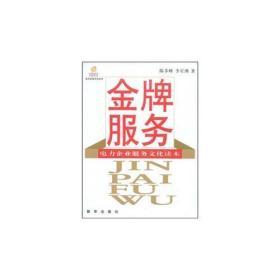 金牌服务:电力企业服务文化读本