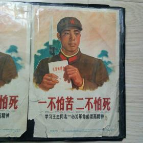 32开宣传画《一不怕苦,二不怕死》王杰