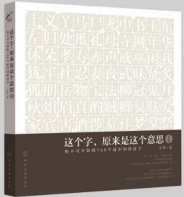 这个字.原来是这个意思-你不可不知的100个最中国的汉字-I