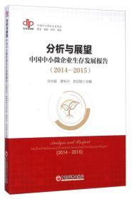 分析与展望:中国中小微企业生存发展报告(2014-2015)