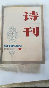 诗刊 1982(7-12)