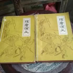 隋唐演义(上下册)    广东人民出版社
