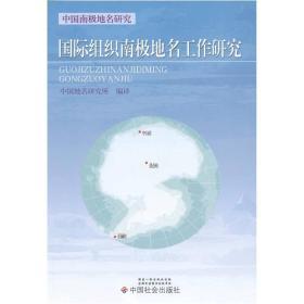 国际组织南极地名工作研究