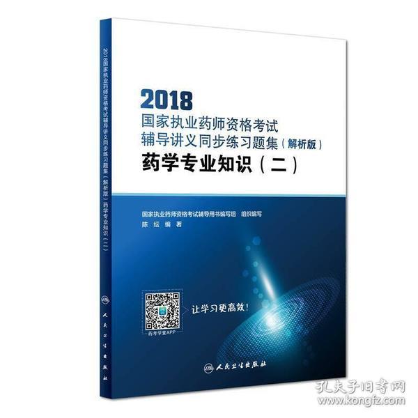 2018国家执业药师资格考试·辅导讲义同步练习题集(解析版)·药学专业知识(二)(配增值)