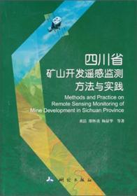 四川省矿山开发遥感监测方法与实践