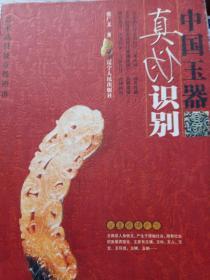 中国玉器真伪识别