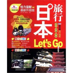 日本旅行Let's Go(最新升级版)
