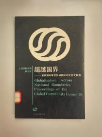超越国界--第四届地球共同体国际讨论会文献集
