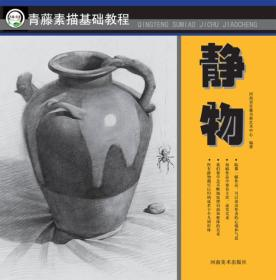 青藤素描基础教程·静物