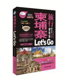 柬埔寨旅行 Let's Go(最新第二版)