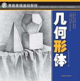 青藤素描基础教程·几何形体