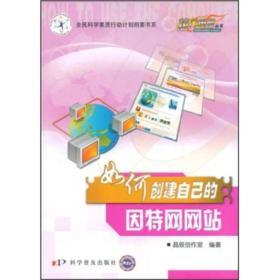 热门电脑丛书--《如何创建自己的因特网网站》(修订版)