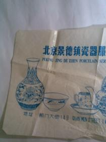 北京景德镇瓷器服务公司(老广告包装纸一张)