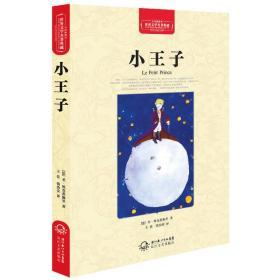 世界文学名著典藏:小王子(精装)