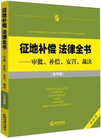 征地补偿 法律全书:审批、补偿、安置、裁决(实用版)