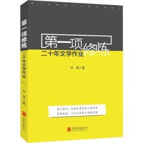 第一项修炼 专著 二十年文学作业 许海著 di yi xiang xiu lian