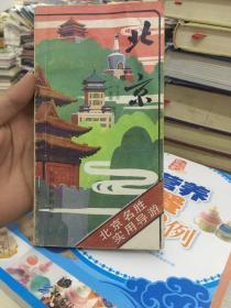 北京名胜实用导游(83年一版一印)