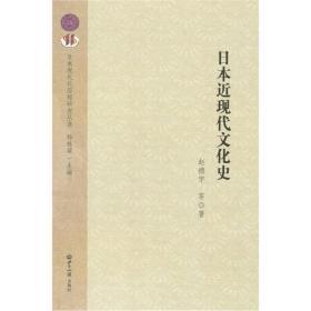 日本近现代文化史