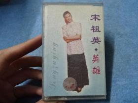 磁带-宋祖英  英雄