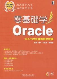 零基础学Oracle 正版 赵雪 9787111468721 机械工业出版社 正品书店