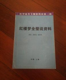 红学论争专题资料库第三辑