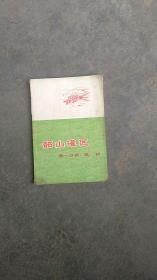 彩图版..1976年韶山灌区【第一册.规划】彩图.规划图多付