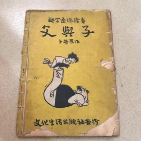 无字连环漫画 父与子(卜劳恩作)