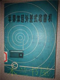 半导体超外差式收音机 王红 崔波编写 山东人民出版社 1973年1版 32开平装
