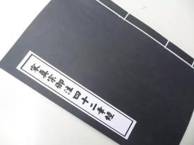 线装书 影印版 宋真宗御注四十二章经  轻型纸 繁体字竖排