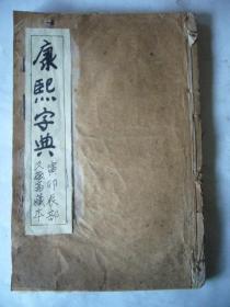 线装石印本:康熙字典 寅卯辰部 久敬斋藏本