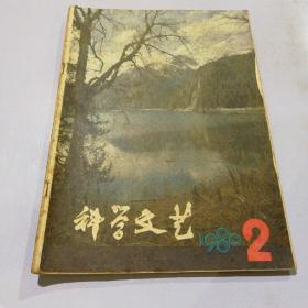 科学文艺 1980(2)