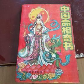中国命相奇书
