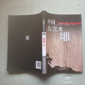 中国古沉木雕(作者郑剑夫签名本)