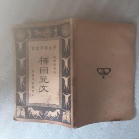 柳宗元文   学生国学丛书  民国二十四年第三版