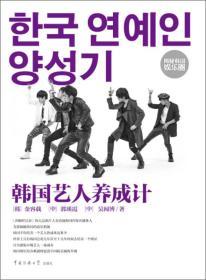 韩国艺人养成计