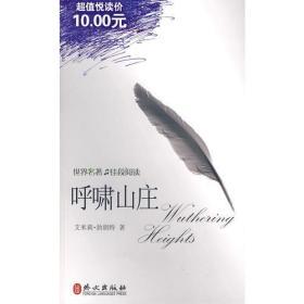 呼啸山庄 英 勃朗特 外文出版社 9787119059334