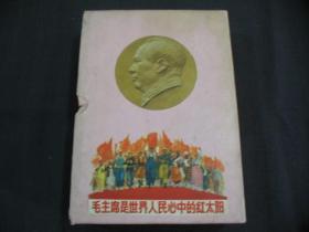 毛泽东选集(一卷本)竖版繁体,大32开,软精装,紫色封面,66年上海1版1印,有外盒